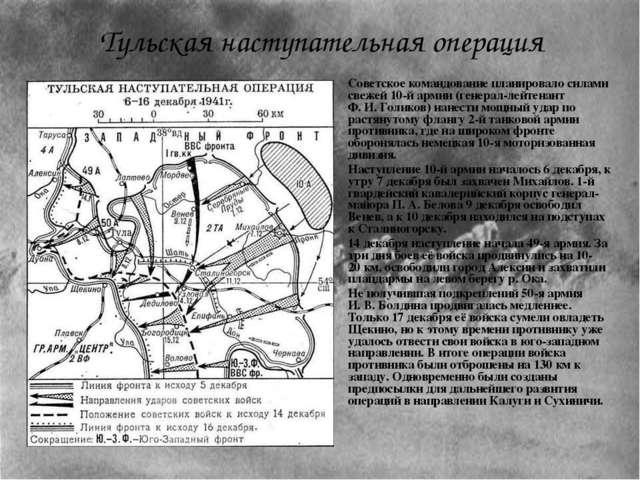Советское командование планировало силами свежей 10-й армии (генерал-лейтенан...