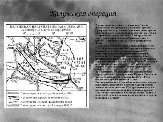 В результате контрнаступления под Тулой целостность построения 2-й танковой а...