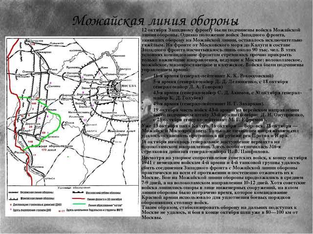 12 октября Западному фронту были подчинены войска Можайской линии обороны. Од...