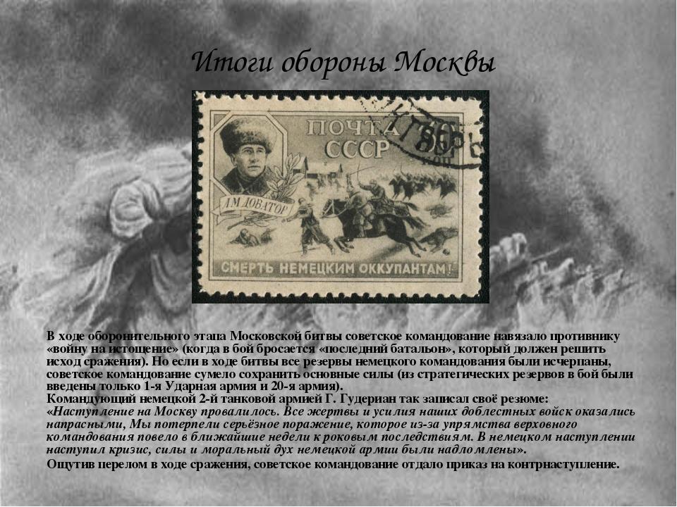 В ходе оборонительного этапа Московской битвы советское командование навязало...