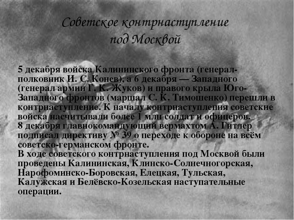 5 декабря войска Калининского фронта (генерал-полковник И.С.Конев), а 6 дек...