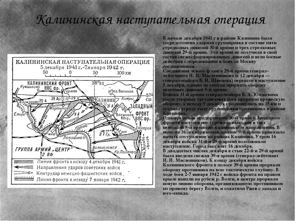 В начале декабря 1941г в районе Калинина была сосредоточена ударная группиро...