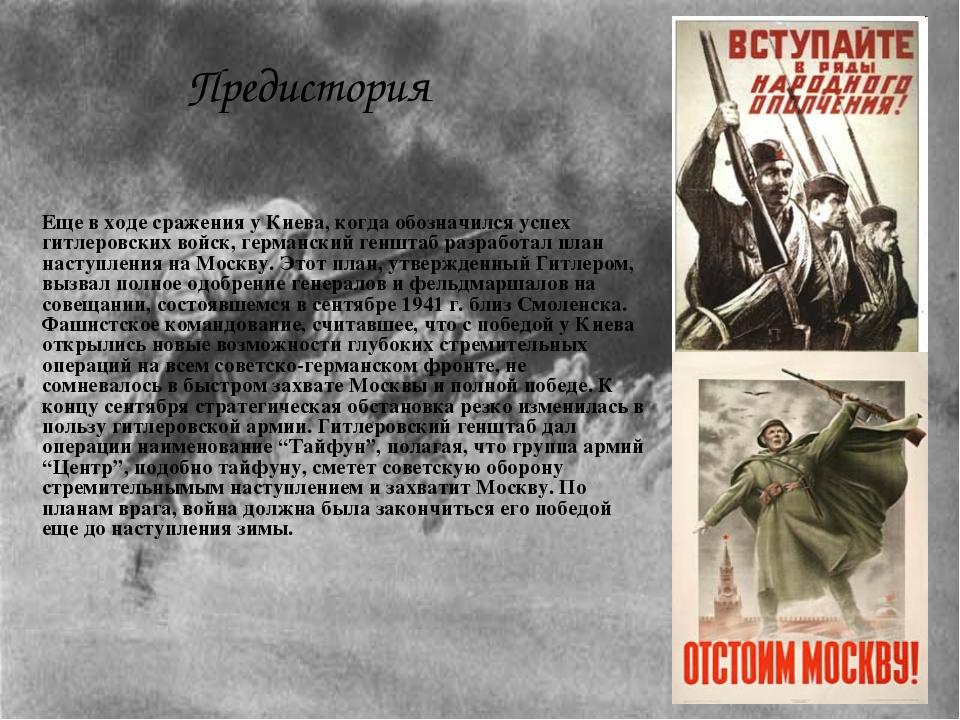 Еще в ходе сражения у Киева, когда обозначился успех гитлеровских войск, герм...