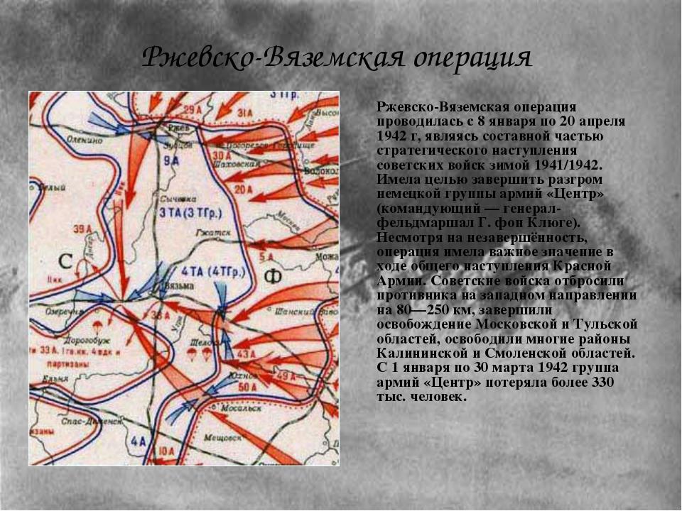 Ржевско-Вяземская операция проводилась с 8 января по 20 апреля 1942г, являяс...