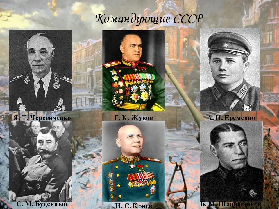 Командующие СССР С. М. Буденный Г. К. Жуков Я.Т.Черевиченко Б. М. Шапошнико...