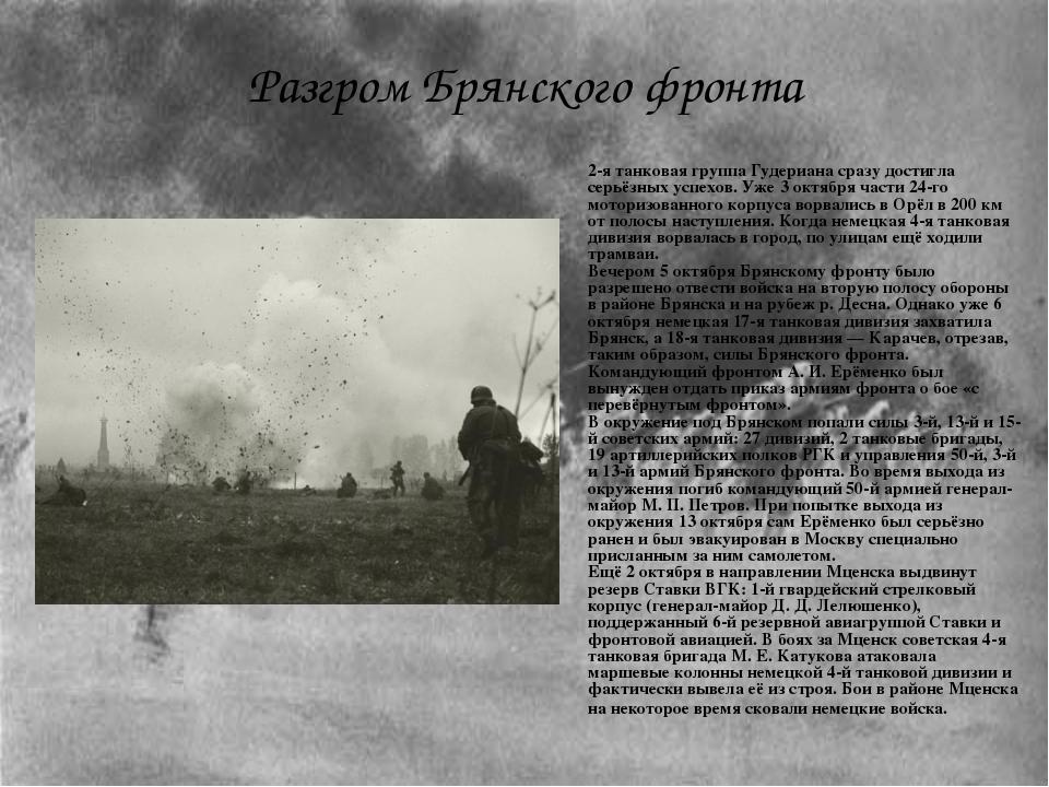 2-я танковая группа Гудериана сразу достигла серьёзных успехов. Уже 3 октября...