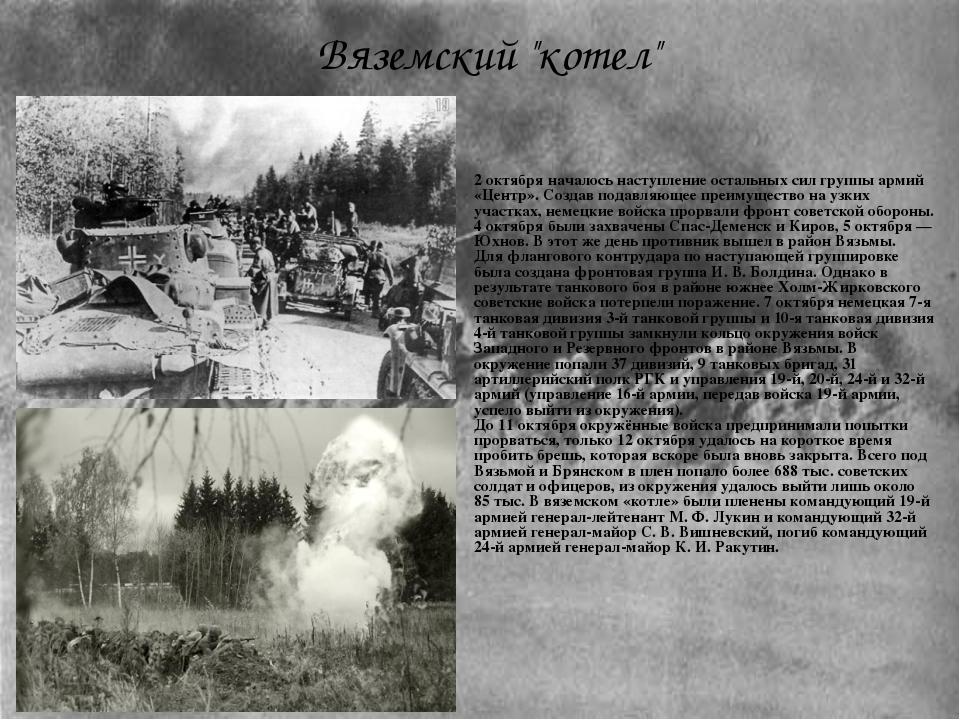 2 октября началось наступление остальных сил группы армий «Центр». Создав под...