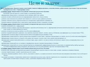 Цели и задачи: Цель: Формирование образовательных компетенций учащихся (инфор