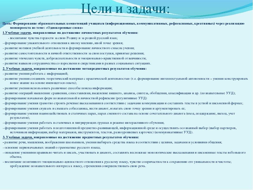 Цели и задачи: Цель: Формирование образовательных компетенций учащихся (инфор...