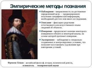Эмпирические методы познания Наблюдение - направленность на достижение опреде