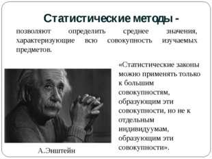 Статистические методы - позволяют определить среднее значения, характеризующи