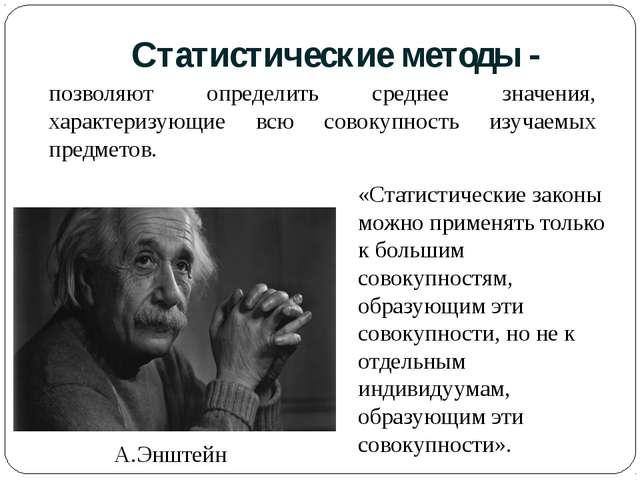 Статистические методы - позволяют определить среднее значения, характеризующи...