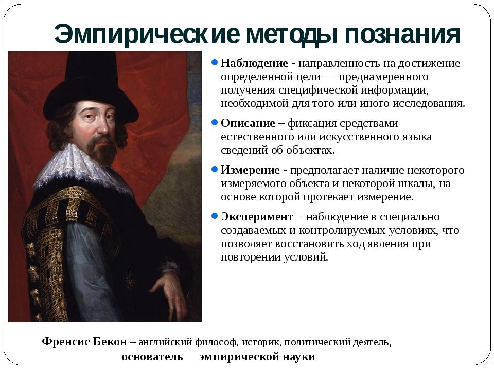 Эмпирические методы познания Наблюдение - направленность на достижение опреде...