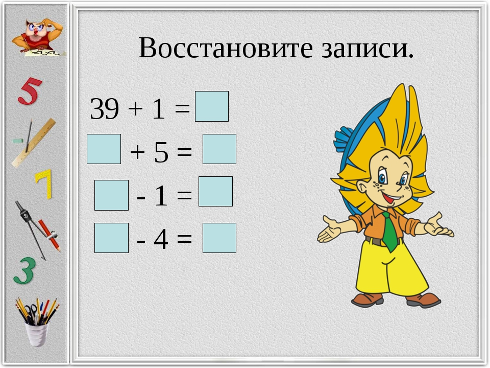 Восстановите записи. 39 + 1 = + 5 = - 1 = - 4 =