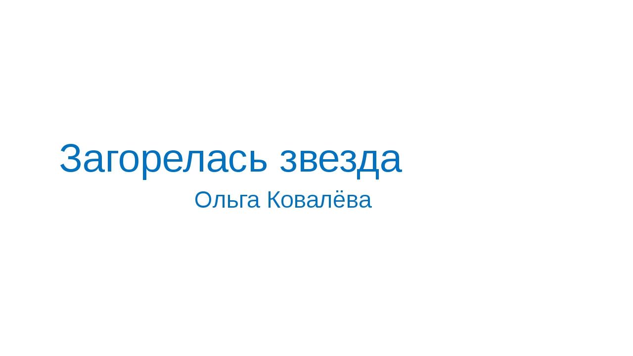 Загорелась звезда Ольга Ковалёва