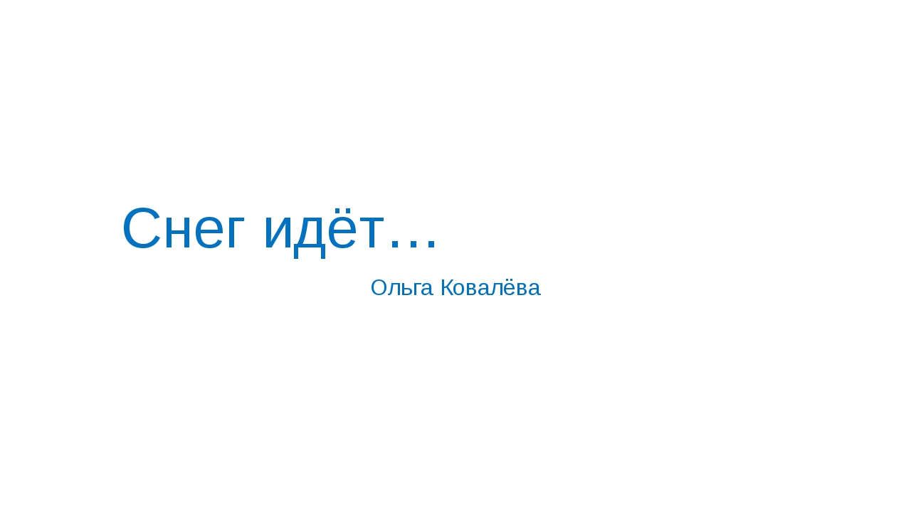 Снег идёт… Ольга Ковалёва