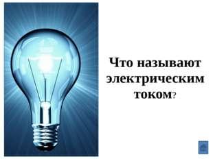 Сила тока – это… Формула; единица измерения; прибор для измерения силы тока,