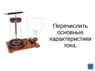 Напряжение – это… Формула; единица измерения; прибор для измерения напряжения