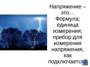 Цель урока: установить зависимость между силой тока, напряжением на участке ц
