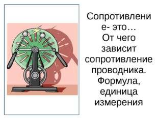 Основные величины, характеризующие электрическую цепь. Характеризует электрич