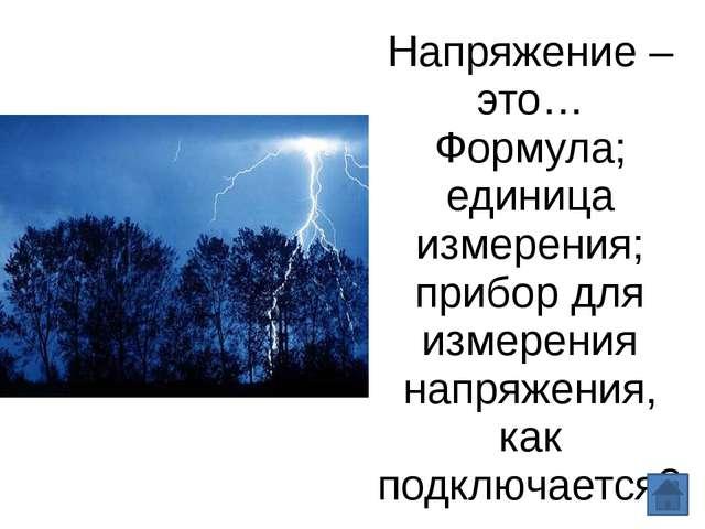 Цель урока: установить зависимость между силой тока, напряжением на участке ц...