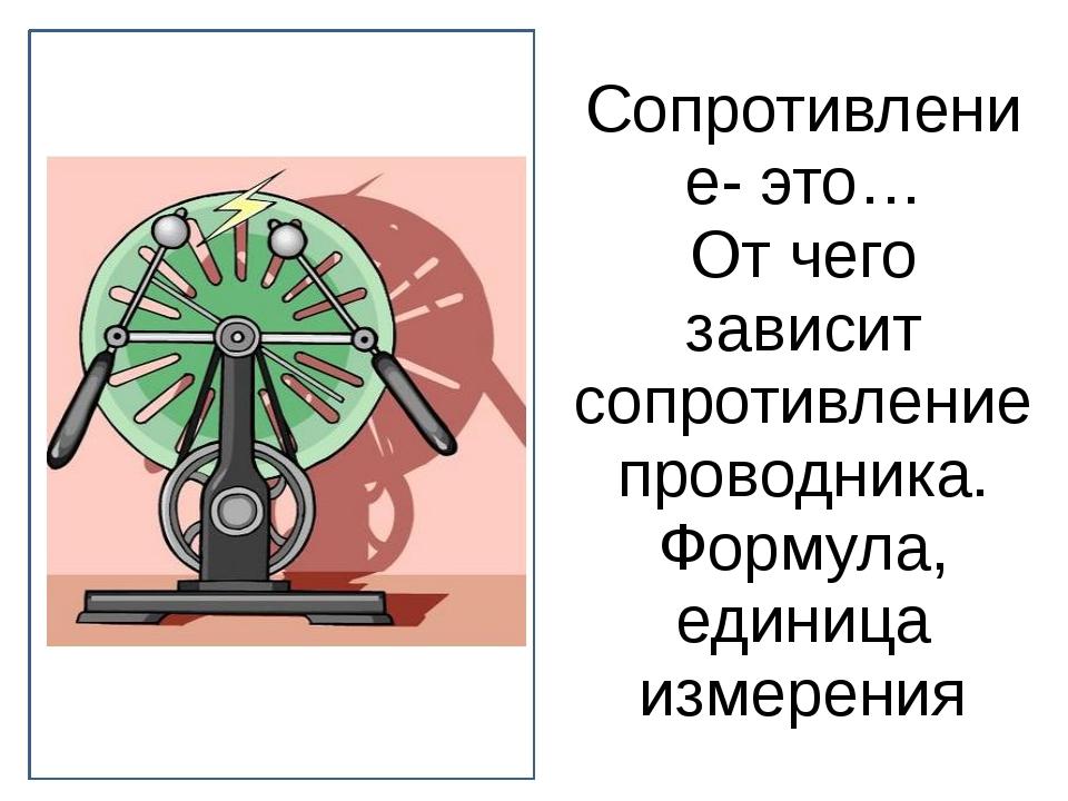 Основные величины, характеризующие электрическую цепь. Характеризует электрич...