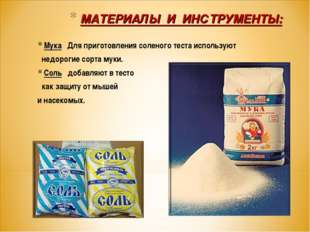 МАТЕРИАЛЫ И ИНСТРУМЕНТЫ: Мука Для приготовления соленого теста используют нед