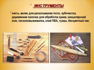 ИНСТРУМЕНТЫ кисть, валик для раскатывания теста, зубочистка, деревянная пало