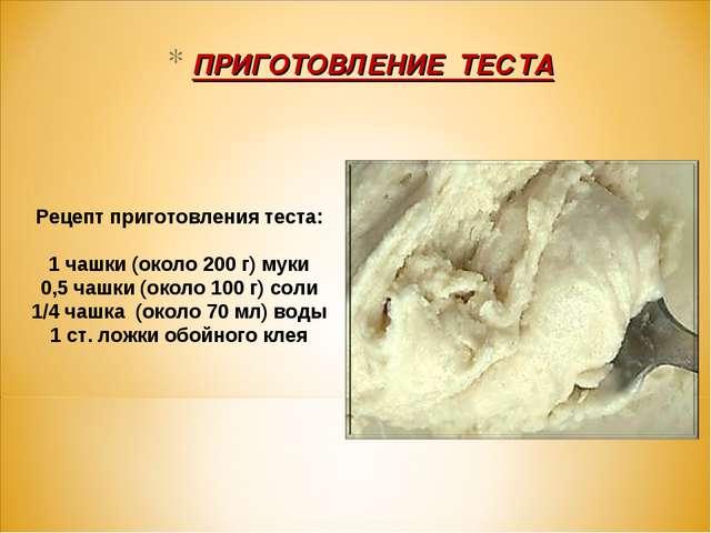 ПРИГОТОВЛЕНИЕ ТЕСТА Рецепт приготовления теста: 1 чашки (около 200 г) муки 0,...
