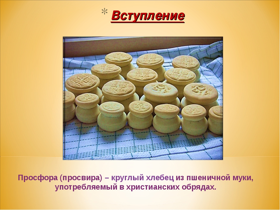Вступление Просфора (просвира) – круглый хлебец из пшеничной муки, употребляе...