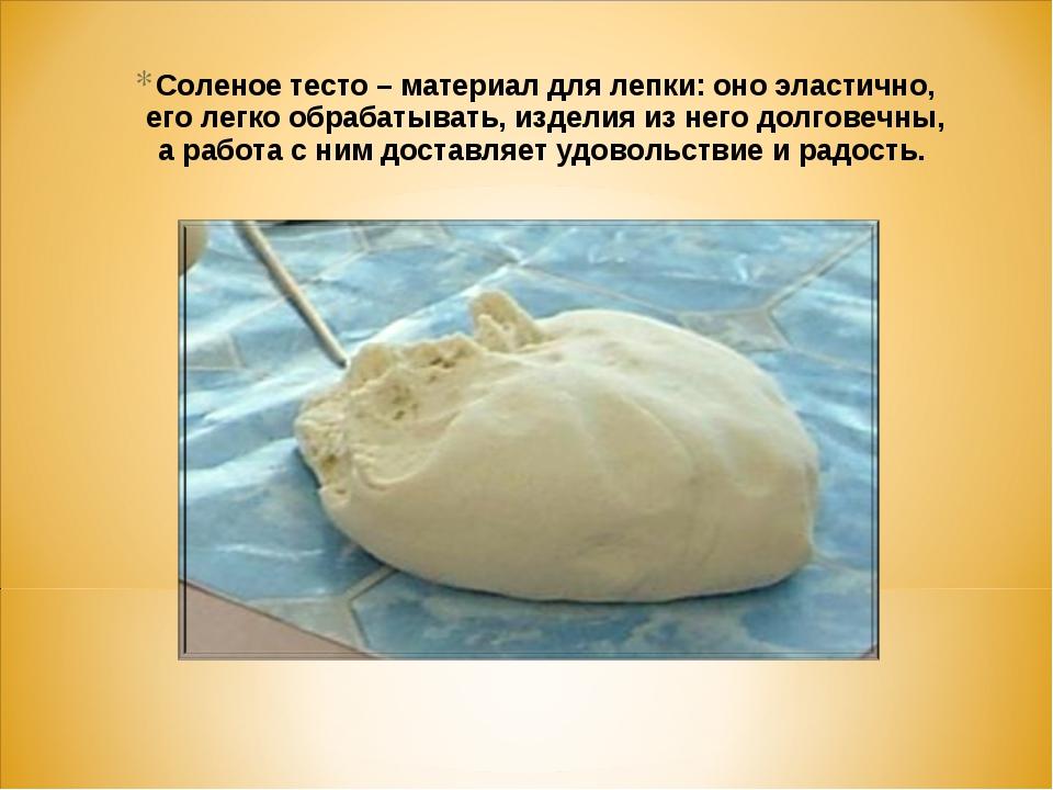 Соленое тесто – материал для лепки: оно эластично, его легко обрабатывать, из...