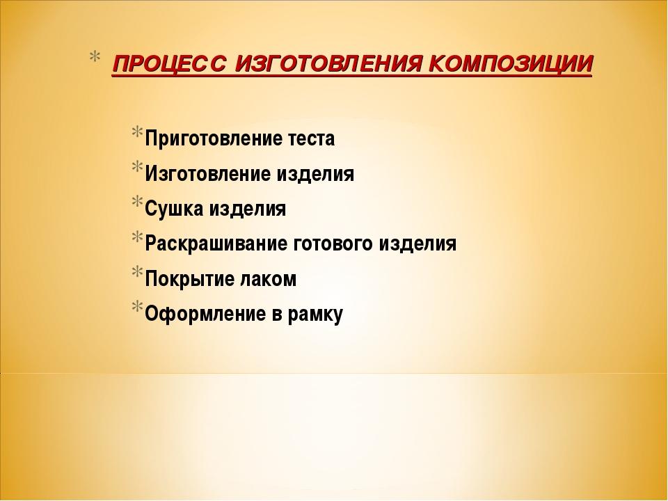 ПРОЦЕСС ИЗГОТОВЛЕНИЯ КОМПОЗИЦИИ Приготовление теста Изготовление изделия Сушк...