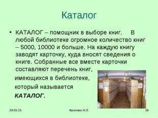 * Фролова Н.П. * Каталог КАТАЛОГ – помощник в выборе книг. В любой библиотеке