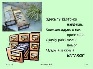 * Фролова Н.П. * Здесь ты карточки найдешь, Книжкин адрес в них прочтешь. Ска