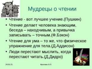* Фролова Н.П. * Мудрецы о чтении Чтение - вот лучшее учение.(Пушкин) Чтение