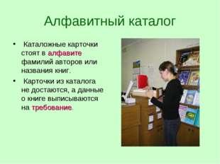 Алфавитный каталог Каталожные карточки стоят в алфавите фамилий авторов или н