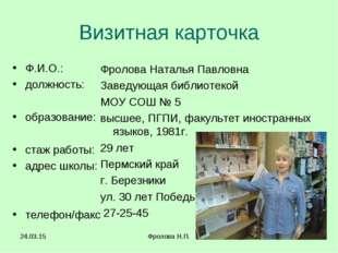 * Фролова Н.П. * Визитная карточка Ф.И.О.: должность: образование: стаж работ