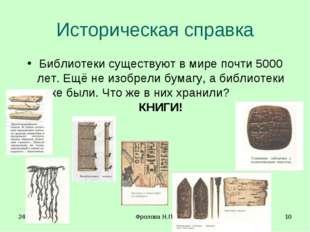 * Фролова Н.П. * Историческая справка Библиотеки существуют в мире почти 5000