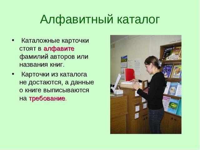 Алфавитный каталог Каталожные карточки стоят в алфавите фамилий авторов или н...