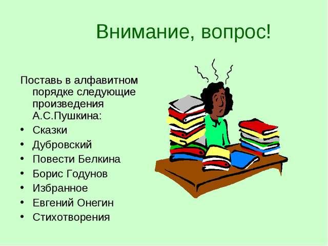 Внимание, вопрос! Поставь в алфавитном порядке следующие произведения А.С.Пу...