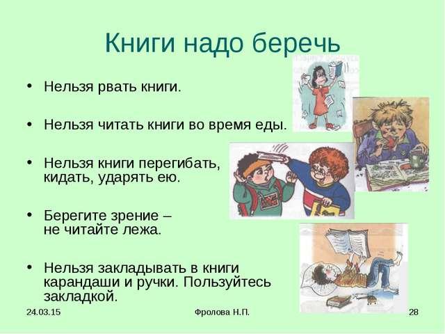 * Фролова Н.П. * Книги надо беречь Нельзя рвать книги. Нельзя читать книги во...