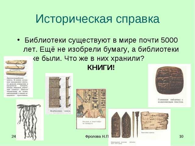 * Фролова Н.П. * Историческая справка Библиотеки существуют в мире почти 5000...