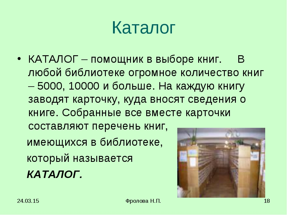 * Фролова Н.П. * Каталог КАТАЛОГ – помощник в выборе книг. В любой библиотеке...