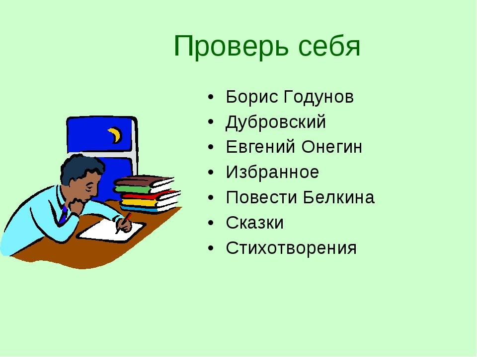Проверь себя Борис Годунов Дубровский Евгений Онегин Избранное Повести Белки...