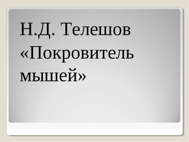 Н.Д. Телешов «Покровитель мышей»