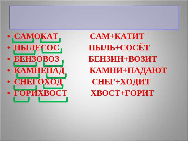 САМОКАТ САМ+КАТИТ ПЫЛЕСОС ПЫЛЬ+СОСЁТ БЕНЗОВОЗ БЕНЗИН+ВОЗИТ КАМНЕПАД КАМНИ+ПАД...