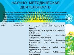 НАУЧНО- МЕТОДИЧЕСКАЯ ДЕЯТЕЛЬНОСТЬ С 2007 года работаю по системе «Школа 2100»