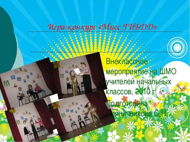 Внеклассное мероприятие на ШМО учителей начальных классов, 2010 г Подготовила...