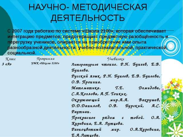 НАУЧНО- МЕТОДИЧЕСКАЯ ДЕЯТЕЛЬНОСТЬ С 2007 года работаю по системе «Школа 2100»...