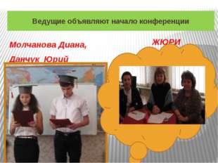Ведущие объявляют начало конференции Молчанова Диана, Данчук Юрий ЖЮРИ